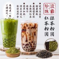 【台灣正宗】波霸珍珠粉圓70gx20包/盒(抹茶粉圓/紅茶粉圓)