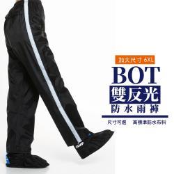 BOT 全方位反光 防水雨褲 加大尺寸(高標準耐水壓)