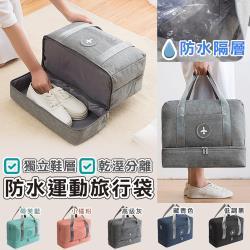 乾濕分離防水運動旅行袋-五色選擇