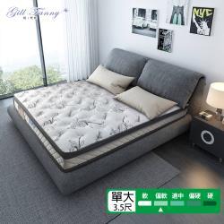 【姬梵妮】情定三生乳膠床邊加強三段式獨立筒床墊(雙人加大6尺)