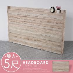 Homelike 樹理日式床頭片-雙人5尺(漂流木色)