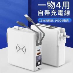 四合一帶線QI無線充電器 行動電源10000mah