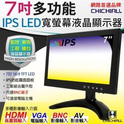 【CHICHIAU】7吋IPS LED液晶螢幕顯示器(AV、BNC、VGA、HDMI) IPS07M型