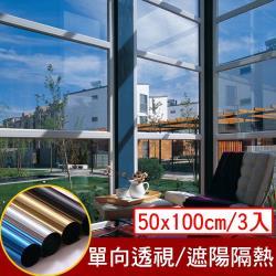 【媽媽咪呀】抗UV防曬降溫玻璃貼隔熱膜50x100cm(三入)
