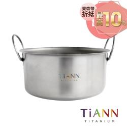 【TiANN 鈦安純鈦餐具】個性小圓鍋/氣炸鍋內鍋/電鍋內鍋/保鮮盒1.8L (可折耳)