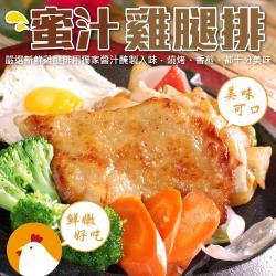 海肉管家-台灣蜜汁香嫩雞腿排(1包/每包約100g±10%)