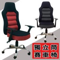 【G-PLUS】超速電競賽車椅(2色可選)