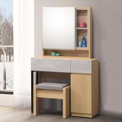 Homelike 琳茉2.7尺化妝桌椅組