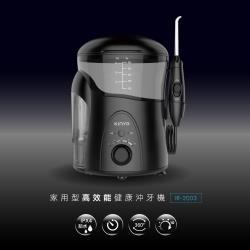 KINYO家用型高效能健康沖牙機IR-2003