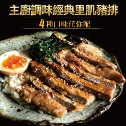 約克街肉鋪 主廚調味經典里肌豬排80片(50G+-5%/片/20片/盒)