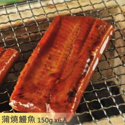 [漁季]日式元氣蒲燒鰻魚高規格限量組