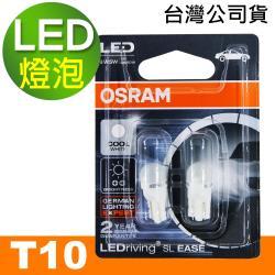 OSRAM 汽車LED燈 T10 2825DW 12V 1W 6000K/正白光 公司貨(2入)