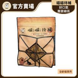 T.N.A. 悠遊系列-食補系列-喵喵待哺手工零食-好口氣蕎麥綠茶雞肉丁30g