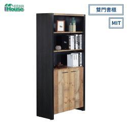 IHouse-尼克森 2.7尺厚切木紋雙門書櫃