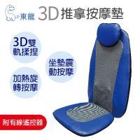 東龍3D推拿按摩墊TL-1503(買就送揉捏按摩器TL-1501)
