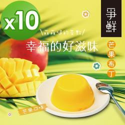 【爭鮮】芒果布丁/草莓布丁(10入)
