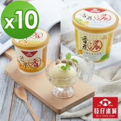 【高雄旗山枝仔冰城】人氣名店經典冰淇淋超值香濃組 (10杯)
