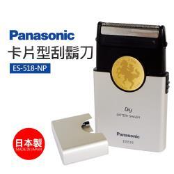 【Panasonic 國際牌】卡片型刮鬍刀(ES-518-NP)