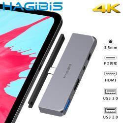 HAGiBiS海備思 iPad Pro Type-C轉HDMI/USB/音訊/PD五合一轉接器