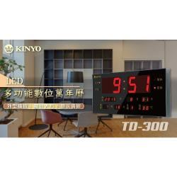 KINYO LED多功能數位萬年曆TD-300