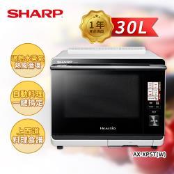 贈送Oster果汁機(不挑色)  SHARP 夏普 30L 新Healsio水波爐 AX-XP5T系列(2色)
