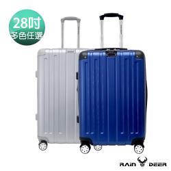 RAIN DEER菲爾斯28吋ABS鑽石紋防刮行李箱(顏色任選)