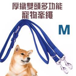 厚織雙頭多功能寵物牽繩(M-藍)