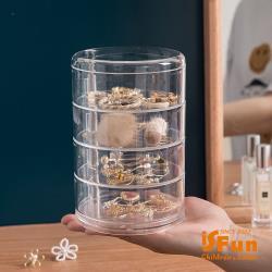iSFun 四層透視 桌上旋轉圓柱飾品收納盒