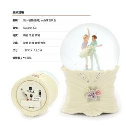 讚爾藝術 JARLL~雙人芭蕾(遇見) 水晶球音樂盒(SC2001) 療癒系列 居家擺飾 (現貨+預購)