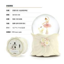 讚爾藝術 JARLL~芭蕾女孩 水晶球音樂盒(SB1901) 療癒系列 居家擺飾 (現貨+預購)