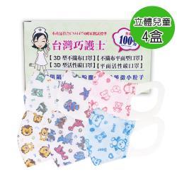 台灣巧護士 3D立體兒童醫療用口罩50入-彩色x4盒加碼送防疫抗菌液x1