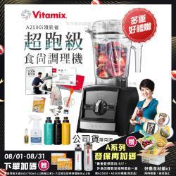 【美國Vitamix】Ascent領航者全食物調理機 渦流科技 智能x果汁機 食尚綠拿鐵 A2500i-黑色(多重好禮贈)