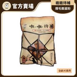 T.N.A. 悠遊系列-食補系列-嗷嗷待哺手工零食-爆毛鱉蛋粉雞肉塊 60g
