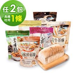 如意素香鬆xi3微澱粉-素香鬆2包(口味任選)+迷你手工高纖吐司1條(250g/條)