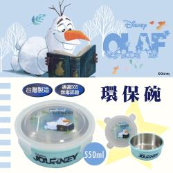 【Disney 迪士尼】不鏽鋼隔熱環保保鮮碗-550ml(雪寶)