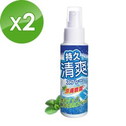 HAPPY HOUSE-涼膚噴霧(左旋薄荷配方)100ML-2瓶