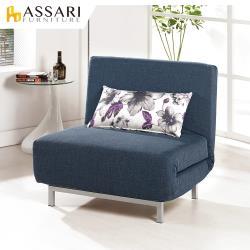 ASSARI-尼古可拆洗沙發床