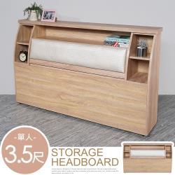 Homelike 佐藤收納床頭箱-單人3.5尺(梧桐色)