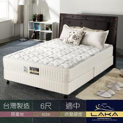 【LAKA】天絲棉+竹碳紗 三線蜂巢式獨立筒乳膠床墊(Free night系列)雙人加大6尺