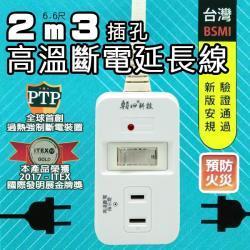 朝日科技 PTP-123-2 2P高溫斷電1開3插座 延長線