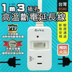 朝日科技 PTP-123-1 2P高溫斷電1開3插座 延長線
