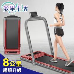 多里生活-Run堅毅跑者智能平板電動跑步機(浪漫紅)