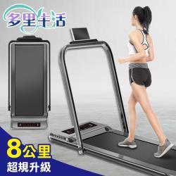 多里生活-Run堅毅跑者智能平板電動跑步機(太空銀)