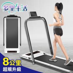 多里生活-Run堅毅跑者智能平板電動跑步機(明亮白)