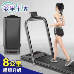 多里生活-Run堅毅跑者智能平板電動跑步機(簡約黑)