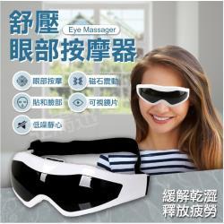 護眼舒壓電動眼部按摩器 (5入)