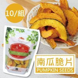 【五桔國際】南瓜脆片 - 150g/包(10入/組)