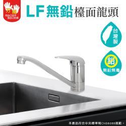 雙手萬能  台灣製LF認證檯面龍頭