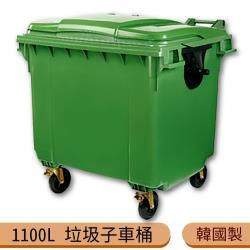 韓國製造 1100公升垃圾子母車 1100L 大型垃圾桶 大樓回收桶 社區垃圾桶 公共清潔 四輪