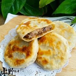 【上野物產】台灣手工鮮肉餡餅(1100g±10%/10粒/包) x2包